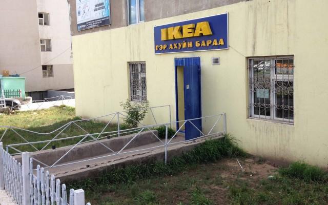 8 IKEA SEEMS LEGIT